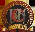Бакинский Сигарный Клуб